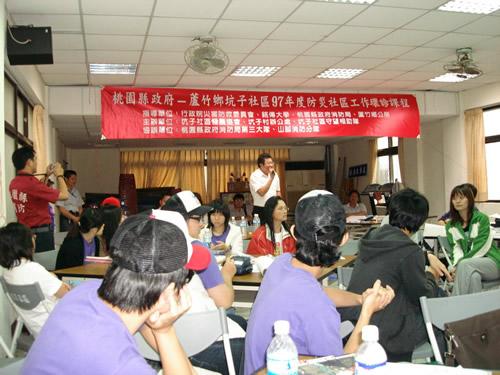 97年度 6月1日防災教育課程