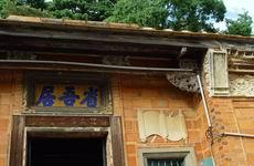 於 1911年完工的「省吾居」