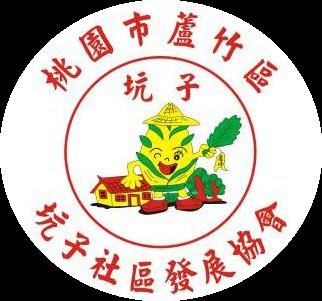 桃園市蘆竹區坑子社區發展協會